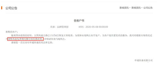 《【超越app注册】深夜重磅!丰巢发布公开信:深表不安!监管也发话了》