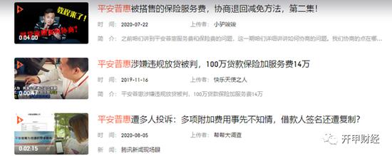 陆金所Q1大赚50亿:旗下平安普惠功不可没 被指搭售高昂保险费
