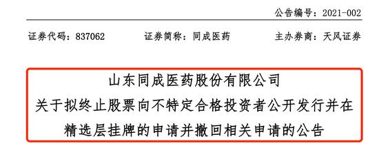 同成医药新三板精选层过会后突撤材料 公司刚刚回应