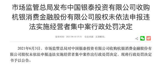 杭银消金股东银泰被罚50万:收购股权涉反垄断法 后者所持杭银消金股权