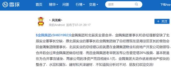 曾劲回归金隅集团执掌帅印 500亿地产梦何时圆?