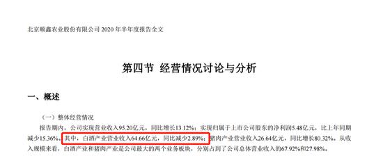 """牛栏山困局:""""低端酒""""品牌概念难消 毛利率相比2017年下滑近16%"""