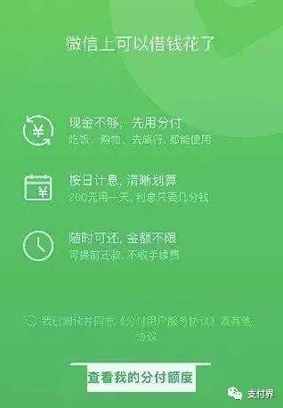 """微信版""""花呗""""要来了!腾讯注册分付商标"""