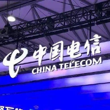 紧急护盘!中国电信控股股东拟增持不低于40亿元