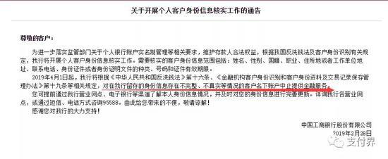 银行严查开户信息:虚假账户禁止网银转账