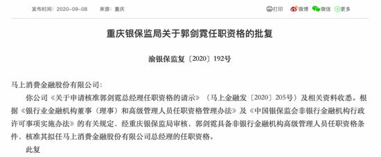 马上消金新任总经理资格获准 曾为捷信中国CFO