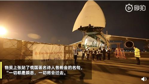 """各国""""高规格""""迎中国物资:巨无霸飞机自提 总理亲迎(图1)"""