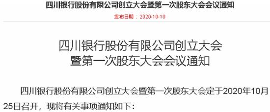 大手笔!四川银行19个部门56个岗位同步开招!