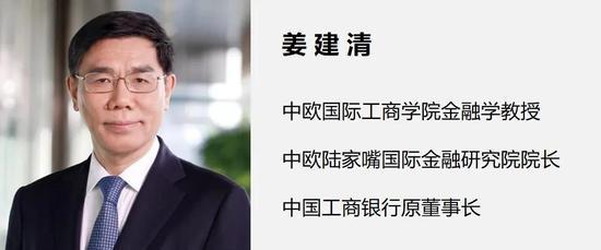 姜建清对话刘晓春:监管、科技与金融创新