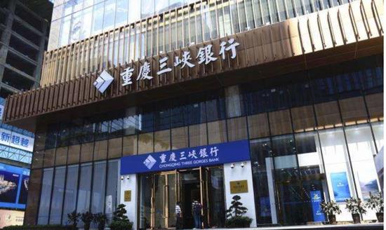 又一家来排队!重庆三峡银行A股上市申请获批 2019年关注类贷款猛增85%