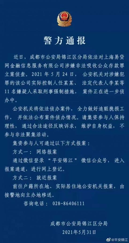 涉嫌非吸!上海易贷网实控人等11人被警方采取强制措施