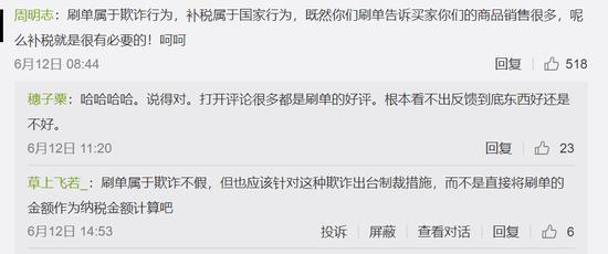 """天猫京东网店哭了:刷单被要求自查三年补税 以后谁敢""""吹牛皮"""""""