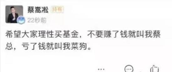 网红诺安基金蔡经理年终奖7000万?诺安辟谣:数字过于夸张