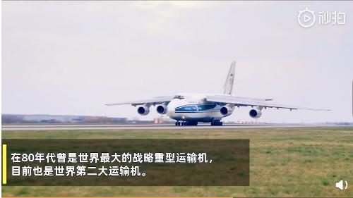 """各国""""高规格""""迎中国物资:巨无霸飞机自提 总理亲迎(图2)"""