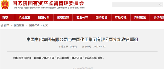 """""""中国神化""""来了:""""两化""""重组落地 事关17家上市公司"""