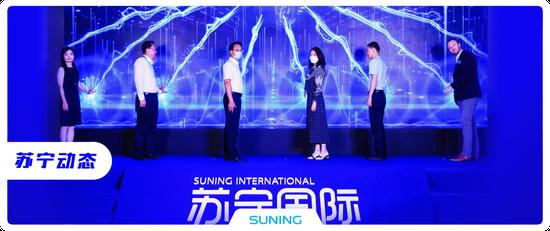 苏宁国际海南召开2021全球合作伙伴大会,官宣海外品牌入华一站通服务