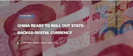 外媒:中国会是首个推出央行数字货币的主要经济体