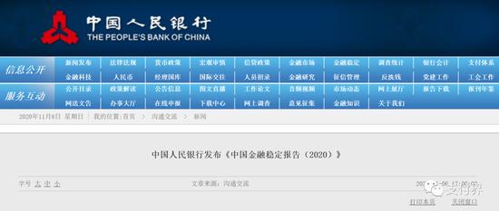 央行最新报告:数字货币国际研发进展以及对金融体系
