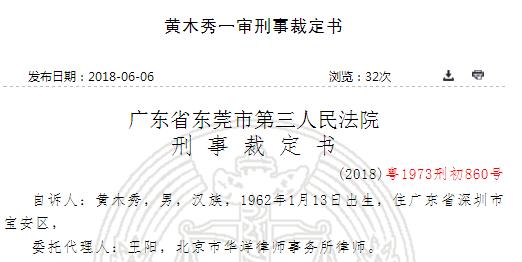 北京股票配资纠纷,股票配资产生纠纷 牛散黄木秀把原常平首富告上法庭