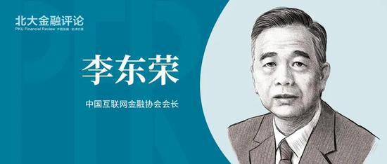 李东荣:人工智能如何助力现代金融体系建设?
