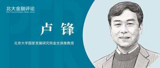 北大国发院金光讲席教授卢锋:新冠大流行与疫情经济学