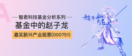 基金中的赵子龙:嘉实新兴产业股票近5年赚257%  艺高人胆大