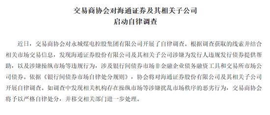 """海通证券正吞下债销业务激进的""""苦果"""""""
