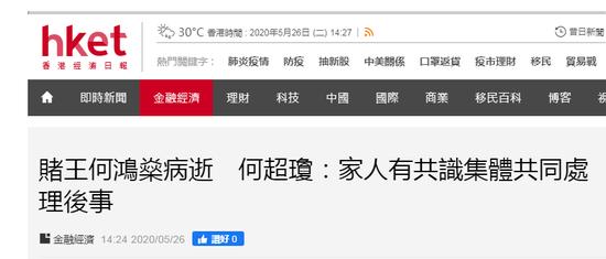 《香港经济日报》报道截图