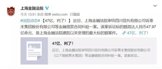 """""""砍头息""""异议被法院驳回 泰禾集团应偿还这家金融机构逾40亿元"""