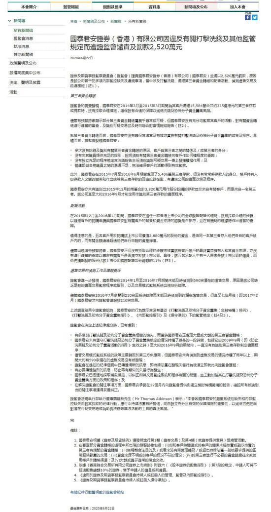 中国证券监督管理委员会再次对国泰君安香港处以25港元的罚款。200万