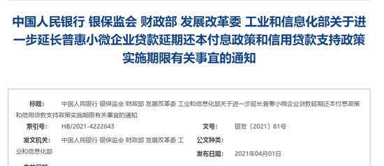 """央行等五部门发布通知 延期还本付息政策迎第三次""""续签"""""""