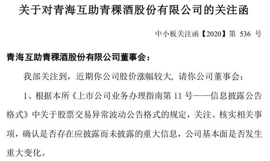 青青稞酒业绩亏损仍成妖:7天6板被关注 控股股东寻机减持