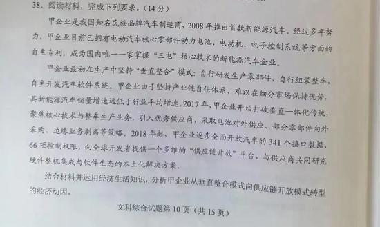 """比亚迪王传福称""""华为的手机大部分是我们造的"""" 喊话雷军造车:别浪费时间"""