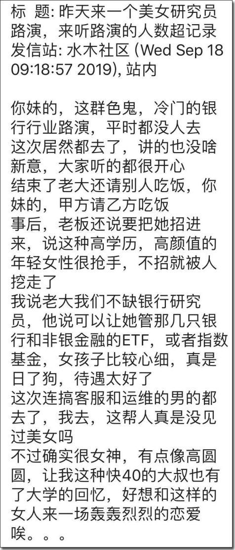 """寻找券商""""高圆圆"""":国盛马某or拿过新财富的东兴林某?"""