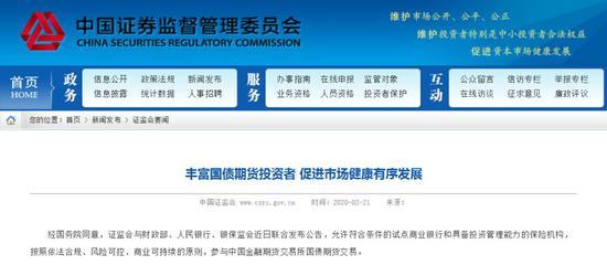 商业银行、保险机构可参与国债期