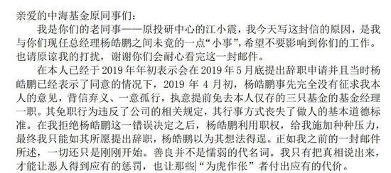 中海基金江小震一封信 牵出了一段保本基金悲伤往事