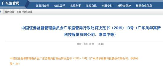 「2016娱乐赠28元彩金」辅仁药业连环炸:股价跌不停 控股股东连遭15次冻结