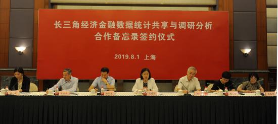 <b>央行上海:将按月公布长三角地区货币信贷统计数据</b>