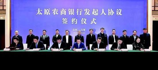 又一省会城市农商行成立在即!太原农商银行将于6月11日召开创立大会