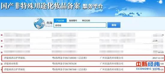 ▲碧缇福凝胶产品已被注销 来源:国家食药监官网