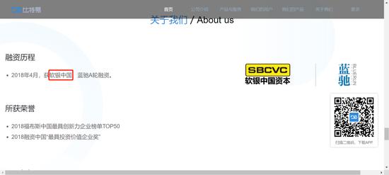 然而在6月5日晚间,软银中国的PR向媒体表示,软银中国并未投资比特易。