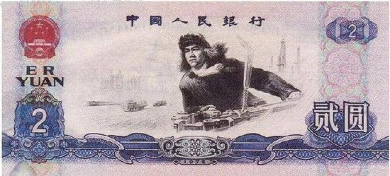 """""""铁人王进喜""""两元券"""