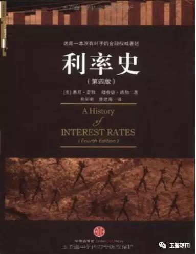 周琼:从4000年利率史看利率高低和走势