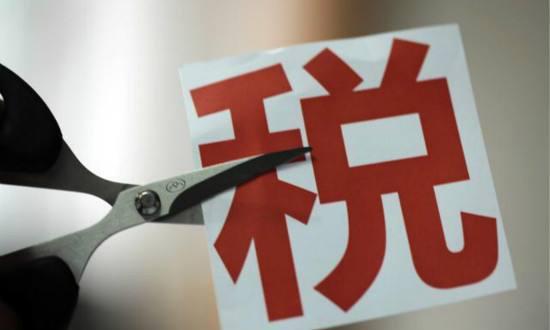 中国减税患得患失的根源在于对市场经济的不信任