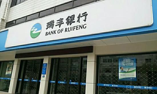 半月前刚被严重处罚 瑞丰银行时隔两年重启IPO