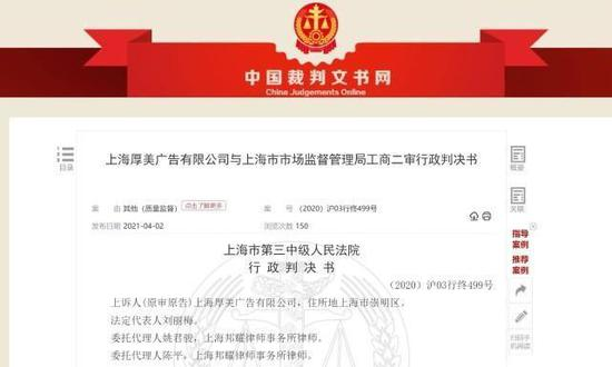 上海一银行广告贬低女性,广告公司被罚30万后上诉!法院判决