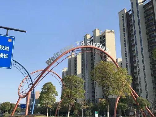 浙江山水六旗项目附近道路上的六旗乐园(Six Flags)标识