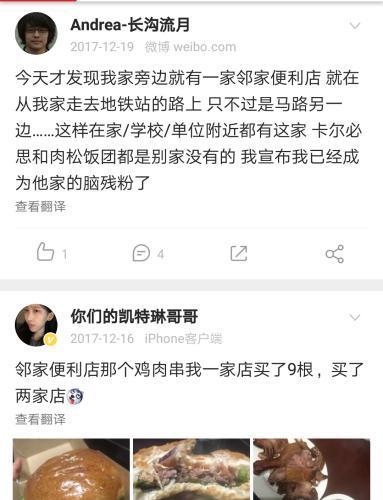 網友在新浪微博評論