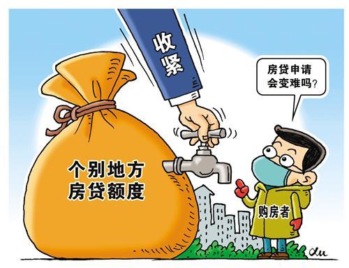 广州等地部分银行出现个人房贷额度紧张现象 专家:维持合理水平