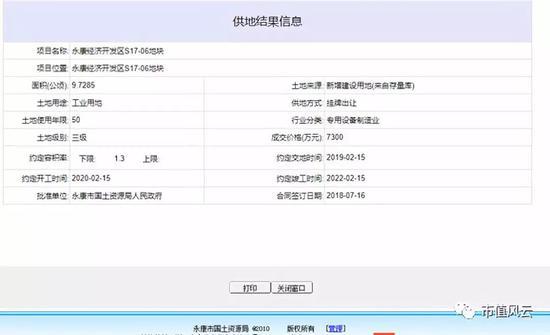 (数据来源:永康市国土资源局官网)